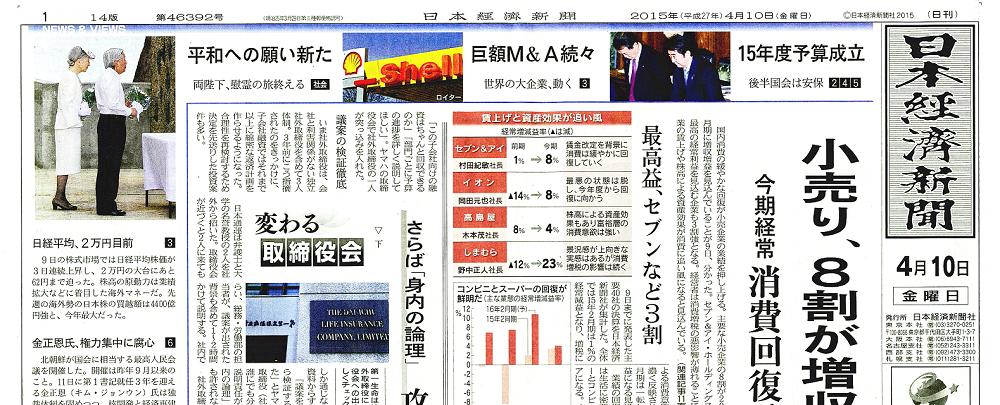 日本経済新聞(4月10日)