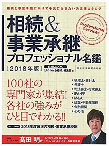 相続・事業承継プロフェッショナル名鑑 2018年版