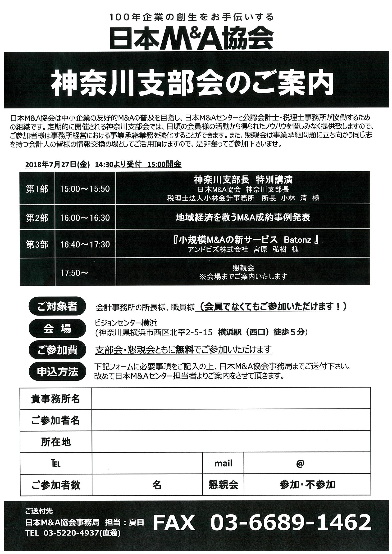 日本縦断M&Aセミナー