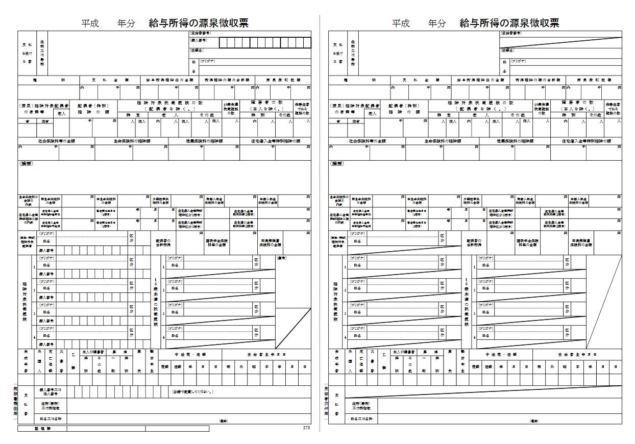 源泉徴収簿の様式変更