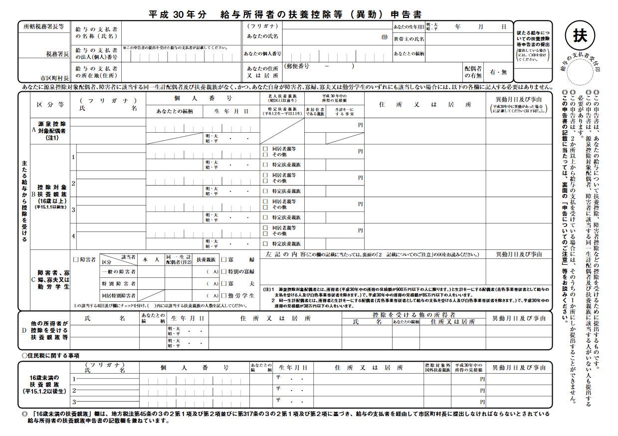 給与所得者の扶養控除等申告書の様式変更