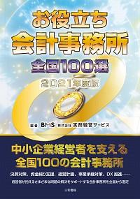 お役立ち会計事務所全国100選 2021年版